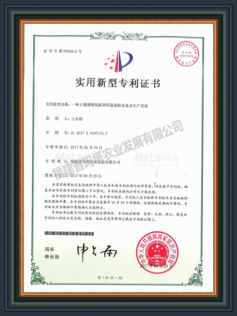 纸件PB16032828SC-F2专利证书j.jpg