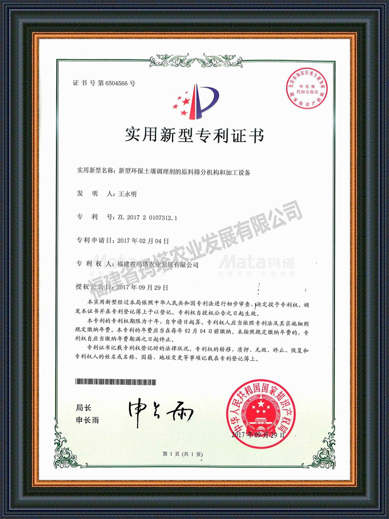 纸件PB16032826SC-F2专利证书j.jpg
