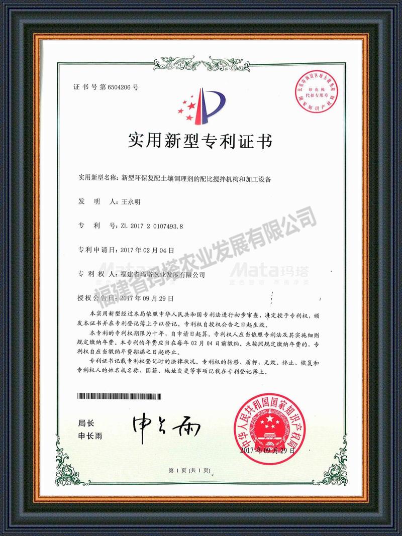纸件PB16032825SC-F2专利证书j.jpg